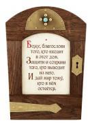 """Табличка с молитвой """"Благословение дома"""""""