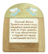 "Табличка с молитвой ""Молитва Ангелу Хранителю"""