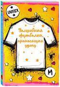 Волшебная футболка, приносящая удачу (унисекс, размер M, рост 160-170, 100% хлопок)
