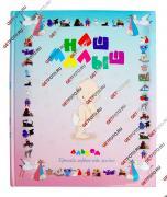 Фотоальбом детский, 20 магнитных страниц 24х34, с иллюстрациями, в коробке, наш малыш (хроника 1-го года) GF 442