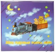 Фотоальбом детский с магнитными листами, 24 страницы, для мальчика, с иллюстрациями, в коробке, мои первые 5 лет, для мальчика GF 975