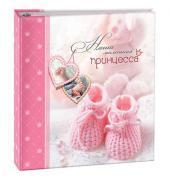 Детский фотоальбом, альбом с магнитными листами, 100 страниц (50 листов) 23х28, принцесса GF 5257