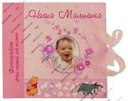 Детский комбинированный фотоальбом, альбом для фотографий формата до 30х30, наша малышка, винни и его друзья GF 2422