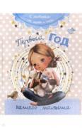 Мишина Светлана. Первый год нашего малыша ISBN 4810764004789.