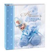 Детский фотоальбом, альбом с магнитными листами, 100 страниц (50 листов) 23х28, принц GF 5256