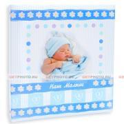 Детский фотоальбом, альбом с магнитными листами, 100 страниц (50 листов) 23х28, наш малыш, голубой GF 4404