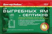 Доктор Робик 109 для выгребных ям и септиков (75 грамм) ВИПЭКО