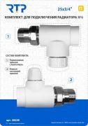 """Монтажный комплект для установки радиатора отопления PPR RTP DN 25 мм х 3/4"""" прямой - Термостатический клапан, Клапан запорный"""