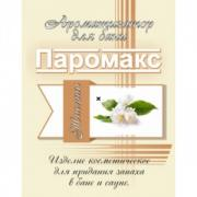 Ароматизатор для хаммама Паромакс «Жасмин», 5 л
