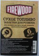 """Таблетки для розжига FIREWOOD """"Сухое топливо"""" 6 таблеток"""