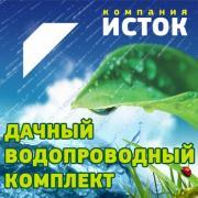 Дачный водопроводный комплект Исток ДВК-25