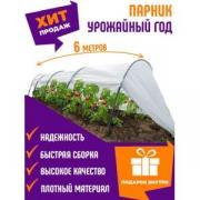 """Парник садовый прошитый """"Урожайный год"""" длина 6 м, 7 дуг из пластика"""