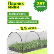 """Парник прошитый """"Мини"""", 3.5 метра"""