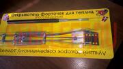 Автоматический открыватель форточек две пружины РОССИЯ-ДАНИЯ