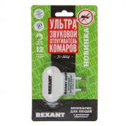 Отпугиватель комаров Rexant 71-0014, ультразвуковой