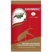 Кинмикс 2мл ЗАС