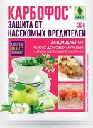 Карбофос 30 г (200)