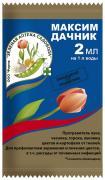 Средство защиты растений от болезней Зеленая аптека садовода НК000254 Максим Дачник 2 мл
