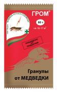 Средство для защиты от медведки Зеленая аптека садовода Гром 53097 20 г