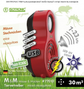 Прибор ультразвуковой против мышей, крыс, комаров, куниц, Германия