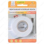 Милен Декор MFD1901R Монтажная клейкая лента 19 мм, 1,5 м (двухсторонний скотч)
