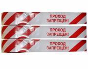 Лента оградительная с типовой надписью ЛО-500 Проход запрещен! красно-белая/черно-желтая шириной 75
