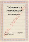 PRESENT: Подарочный сертификат 10000 рублей