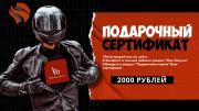 Подарочный сертификат на 2 000 рублей