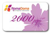 Подарочный сертификат на 2000 руб