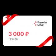 Электронный подарочный сертификат на сумму 3000 рублей