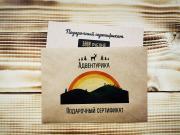 Подарочный сертификат на 3000 рублей 3000 рублей