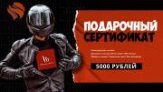 Подарочный сертификат на 5 000 рублей
