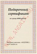 PRESENT: Подарочный сертификат 40000 рублей