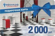 Подарочная карта Афоня номиналом 2000 рублей