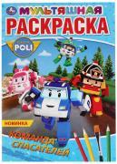 Раскраска Умка Robocar Poli Команда спасателей Мультяшная