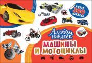 Котятова Н. И. Альбом наклеек. Машины и мотоциклы