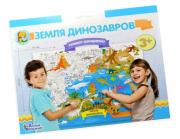 Плакат-раскраска Десятое Королевство Земля динозавров 02929 (Р97122)
