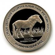 Медаль «Лошадь Пржевальского. Красная книга России» СПМД
