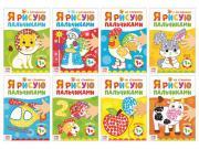 Набор раскрасок Буква-ленд Рисуем пальчиками 8шт 3679734
