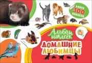 Котятова Н. И. Альбом наклеек. Домашние любимцы