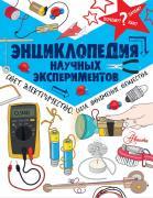 Айвз Роб. Энциклопедия научных экспериментов: свет, электричество, сила, движение, вещества