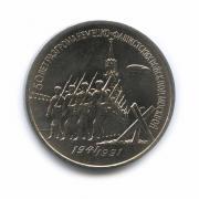3 рубля 1991 года — 50 лет победы в сражении под Москвой