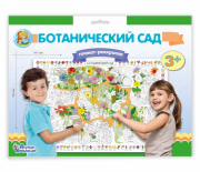 Набор для творчества Десятое Королевство Плакат-раскраска Ботанический сад 03811