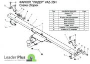 Фаркопы Лидер-Плюс Фаркоп (ТСУ) на LADA (ВАЗ) 2121 c газовым оборудованием Лидер Плюс (Арт. VAZ-35H)