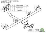 Фаркопы Лидер-Плюс Фаркоп (ТСУ) на LADA (ВАЗ) 2123 Лидер Плюс (Арт. VAZ-37H)