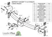 Фаркопы Лидер-Плюс Фаркоп (ТСУ) на LEXUS GX 470 (...- 2014) Лидер Плюс (Арт. T113-F)