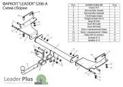 Фаркопы Лидер-Плюс Лидер Плюс Фаркоп (ТСУ) на SSANG YONG ACTYON (CJ) 2006-2011 Лидер-Плюс (Арт.S206-A)