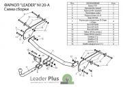 Фаркопы Лидер-Плюс Фаркоп (ТСУ) на NISSAN ALMERA (RU) G11 Россия (седан) 2012-... Лидер Плюс (Арт. N120-A)