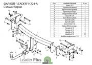 Фаркопы Лидер-Плюс Фаркоп (ТСУ) на KIA SORENTO 4 (XM FL) 2012-... Лидер Плюс (Арт. H224-A)