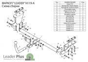 Фаркопы Лидер-Плюс Фаркоп (ТСУ) на NISSAN TIIDA (C11) (седан) 2007-2014 Лидер Плюс (Арт. N119-A)